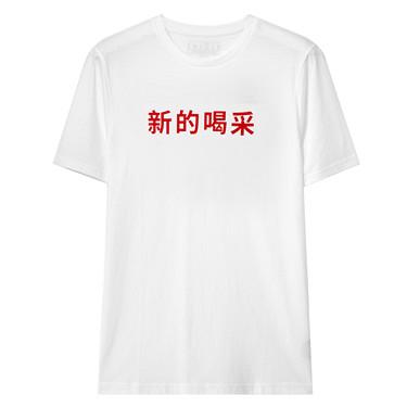 Mandarin Statement Tee