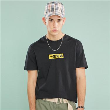 文字印花純棉圓領短袖T恤