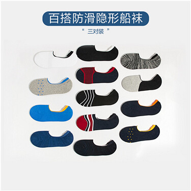 Casual Invisible non slip socks (3-pairs)