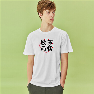 论语系列印花纯棉圆领短袖T恤